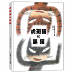 本书单中包括的绘本:虎斑猫和黑猫