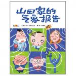 本书单中包括的绘本:山田家的气象报告