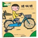 本书单中包括的绘本:转啊转-铃木绘本蒲公英系列