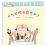 本书单中包括的绘本:我也呜嗷呜嗷地哭了-铃木绘本蒲公英系列