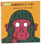 本书单中包括的绘本:知道我吃什么了吗-铃木绘本蒲公英系列