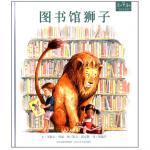 本书单中包括的绘本:图书馆狮子-和英童书Love系列