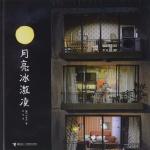本书单中包括的绘本:月亮冰激凌