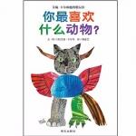 本书单中包括的绘本:你最喜欢什么动物?