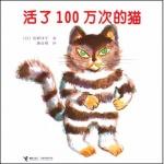 本书单中包括的绘本:活了100万次的猫