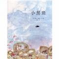 小黑鱼/李欧李奥尼作品集01(1964年凯迪克银奖)