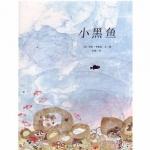本书单中包括的绘本:小黑鱼/李欧李奥尼作品集01(1964年凯迪克银奖)