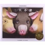 三只小猪(2002年凯迪克金奖)