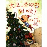 本书单中包括的绘本:大卫,圣诞节到啦!