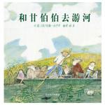 本书单中包括的绘本:和甘伯伯去游河