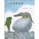 本书单中包括的绘本:一只奇特的蛋/李欧李奥尼作品集07