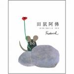 本书单中包括的绘本:田鼠阿佛/李欧李奥尼作品集02(1968年凯迪克银奖)