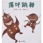 本书单中包括的绘本:落叶跳舞