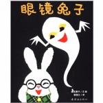 本书单中包括的绘本:眼镜兔子