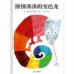 本书单中包括的绘本:拼拼凑凑的变色龙