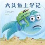 本书单中包括的绘本:大头鱼上学记