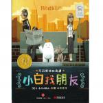 小白找朋友(2015年凯迪克金奖)