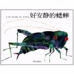本书单中包括的绘本:好安静的蟋蟀