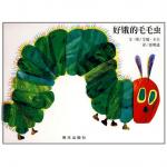 本书单中包括的绘本:好饿的毛毛虫