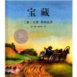 本书单中包括的绘本:宝藏(1980年凯迪克银奖)