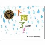 本书单中包括的绘本:下雨了