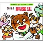 加油!熊医生-动物村翻翻书系列