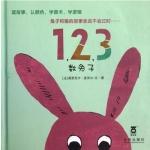 本书单中包括的绘本:1,2,3数兔子