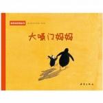 本书单中包括的绘本:大嗓门妈妈-温馨家庭图画书