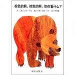 本书单中包括的绘本:棕色的熊、棕色的熊,你在看什么?-信谊宝宝起步走