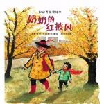 本书单中包括的绘本:奶奶的红披风(2015年凯迪克银奖)