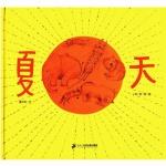 本书单中包括的绘本:夏天-曹文轩绘本馆