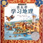 本书单中包括的绘本:我怎样学习地理(2009年凯迪克银奖)