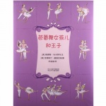 本书单中包括的绘本:芭蕾舞女孩儿和王子
