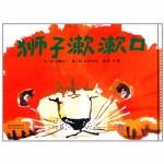 本书单中包括的绘本:狮子漱漱口