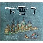 本书单中包括的绘本:下雪了(1999年凯迪克银奖)