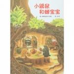 本书单中包括的绘本:小鼹鼠和蝉宝宝