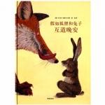 本书单中包括的绘本:假如狐狸和兔子互道晚安