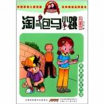 侦探小组在行动-淘气包马小跳漫画升级版