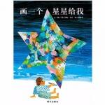 本书单中包括的绘本:画一个星星给我