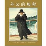 本书单中包括的绘本:外公的旅程(1994年凯迪克金奖)