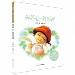 本书单中包括的绘本:妈妈心妈妈树