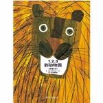 本书单中包括的绘本:123到动物园-信谊宝宝起步走