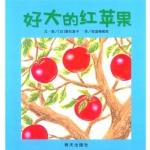本书单中包括的绘本:好大的红苹果-信谊宝宝起步走