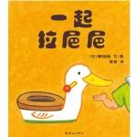 本书单中包括的绘本:一起拉㞎㞎-开心宝宝亲子游戏绘本