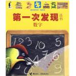 本书单中包括的绘本:数字-第一次发现丛书透视眼系列概念类