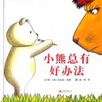 本书单中包括的绘本:小熊总有好办法