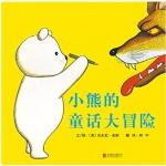 本书单中包括的绘本:小熊的童话大冒险