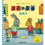 本书单中包括的绘本:波西和皮普尿裤子-小小聪明豆绘本第1辑