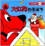 本书单中包括的绘本:大红狗的圣诞节-大红狗克里弗