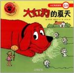 本书单中包括的绘本:大红狗的夏天-大红狗克里弗